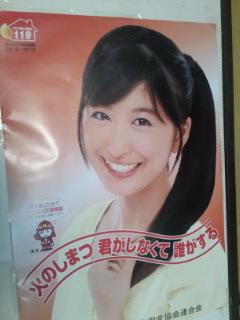 水沢奈子さん