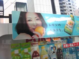 松雪泰子さん